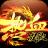 热血战歌之创世神器 v4.3 安卓版
