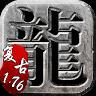 复古传奇6 v4.6.3 安卓版