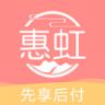 惠虹商城 v1.6.7 安卓版