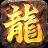横行霸道神器单职业 v4.3.4 安卓版
