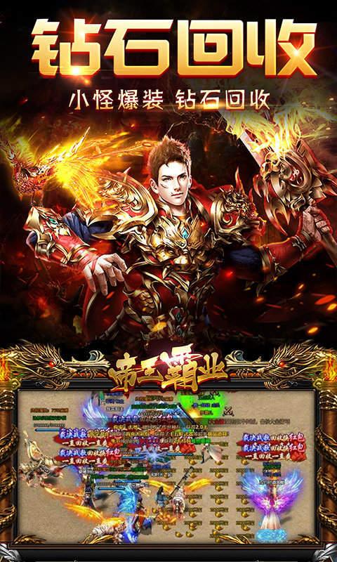 战神世界热血争霸
