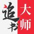 追书大师 v1.0.1 安卓版