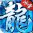盟重英雄(冰雪复古) v6.4 安卓版