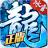 龙城秘境之冰雪之城 v6.3.2 安卓版