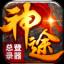 神途总登陆器 v5.2 安卓版