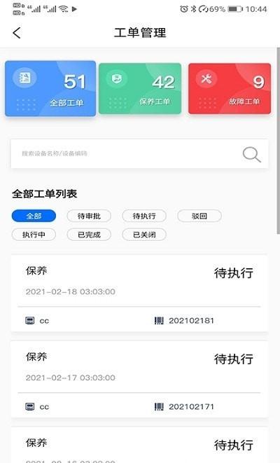 天能云平台