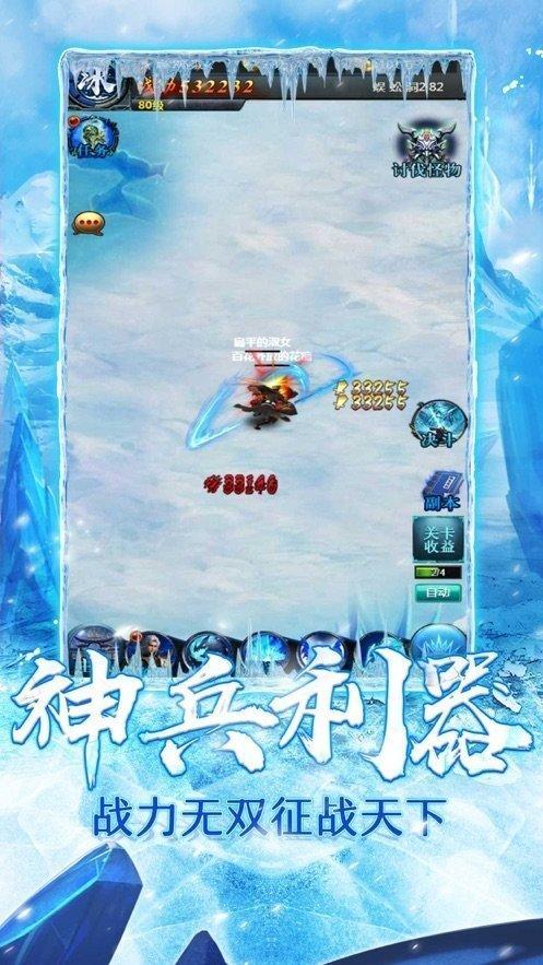 盟重英雄冰雪三职业打金版