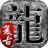 180极品圣龙 v5.2.1 安卓版