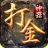 915打金神器之怒火一刀 v9.1.5 安卓版