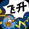 修真界升仙大赛 v1.9.0.0 安卓版