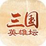 三国英雄坛版 v1.0.1 安卓版