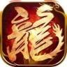 火龙霸业传奇 v3.88 安卓版
