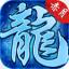 冰雪赤月龙城 v3.88 安卓版