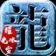 耀光传奇冰雪版(攻略) v1.0 安卓版