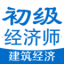 初级经济师建筑经济专业题库 v1.1.6 安卓版