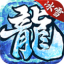 游昕冰雪复古单职业(激活码) v4.2 安卓版