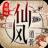 仙风道骨星耀版 v1.0 安卓版