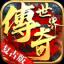 豪情传奇世界 V2.6.2.25 安卓版