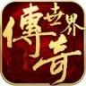 传奇世界元神版 V1.16.111 安卓版