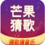 芒果猜歌 V1.0 安卓版
