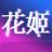 花姬视频 V1.0 安卓版
