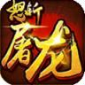 怒斩屠龙 V56.0.1 安卓版