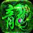 雄霸武神之王者传世 V1.0.0 安卓版
