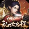侠义九州之乱世启程 V1.0 安卓版