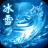 凌云冰雪神途 V1.16.109 安卓版