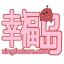 幸福岛漫画 V1.0 安卓版