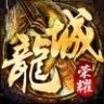 龙城荣耀高爆裁决 V2.0 安卓版