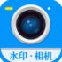 加水印打卡相机 V1.2.4 安卓版