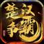 楚汉争霸OL手游 V2.4.4 安卓版