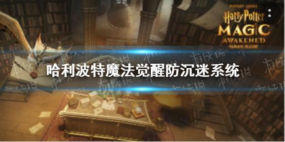 《哈利波特魔法觉醒》防沉迷机制一览 防沉迷系统_哈利波特魔法觉醒