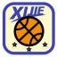 西街篮球 V1.0.0() 安卓版