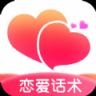 有聊恋爱话术 V1.0 安卓版