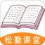 松勤课堂 V1.0.0 安卓版