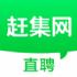 赶集网直聘发布招聘信息免费 10.15.10 安卓版