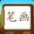 汉字笔画练习写免费 V1.0.0 安卓版