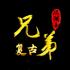 兄弟复古江湖录 V1.1.0 安卓版